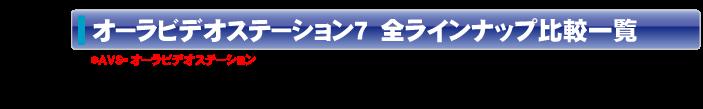 オーラビデオステーション7全ラインナップ比較一覧表