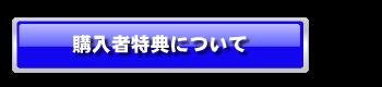 オーラビデオステーション購入者特典