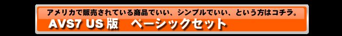製品情報|オーラビデオステーション7US版ベーシック
