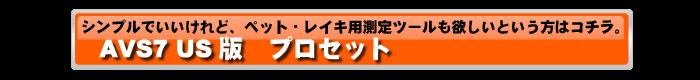 製品情報|オーラビデオステーション7US版プロ