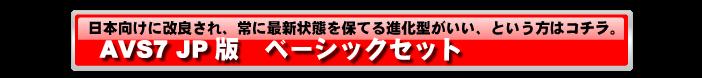 製品情報|AVS7日本版ベーシックセット