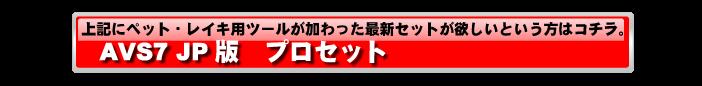 製品情報|AVS7日本版プロセット