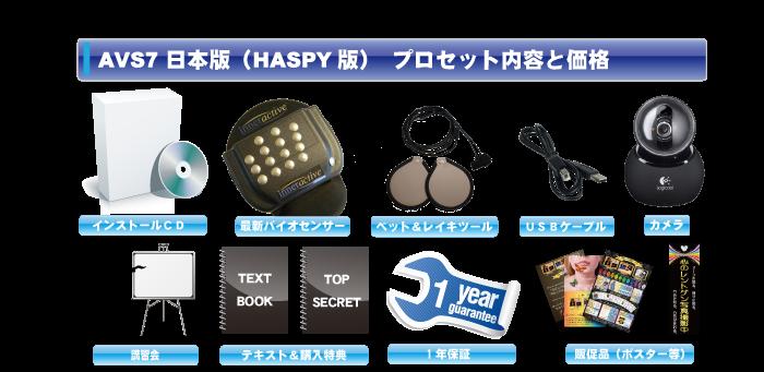 オーラビデオステーション7日本版プロセット製品内容&価格