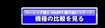 オーラビデオステーションベーシックとHASPYオーラビデオステーションの違いについてはここでチェック!