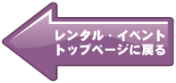 レンタル/イベントのトップページに戻る