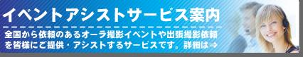 イベント・出張アシストサービスの詳細内容はコチラから!!