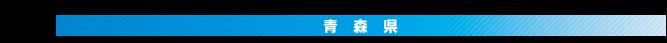 青森県でオーラ撮影できるサロン