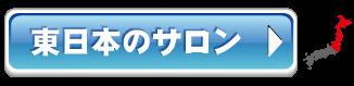 東日本でオーラ撮影できるサロン(ショップ)一覧