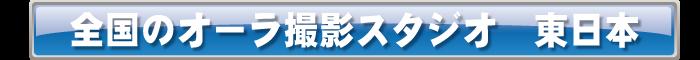 全国のオーラ撮影スタジオ 東日本編
