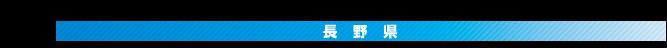 長野県でオーラ撮影できるショップ(サロン)一覧