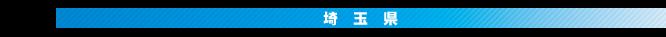埼玉県でオーラ撮影できるサロン