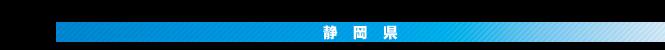 静岡県でオーラ撮影できるショップ(サロン)一覧