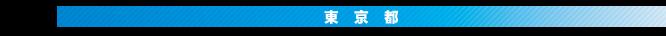 東京都内でオーラ撮影できるショップ(サロン)案内