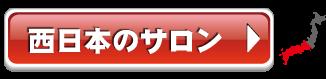 西日本でオーラ撮影できるサロン(ショップ)一覧
