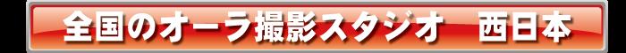 全国のオーラ撮影スタジオ 西日本編