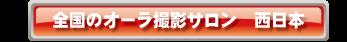 西日本のサロン、ショップはコチラからチェック!!