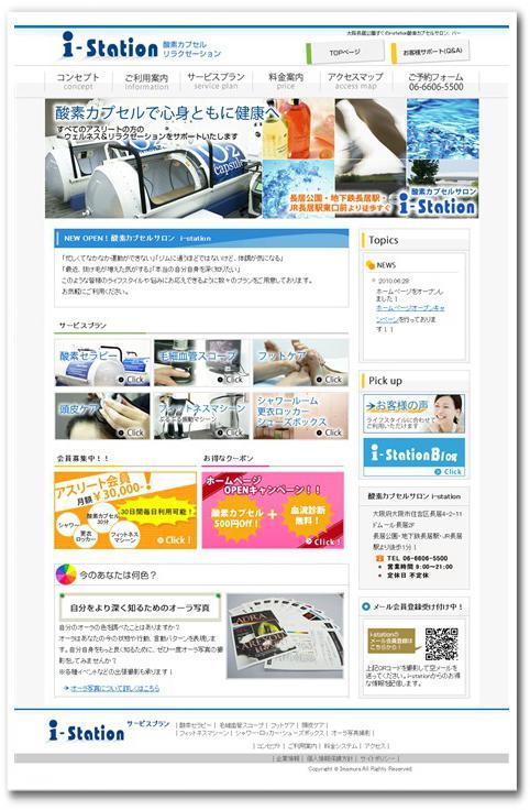 i-Station さんのウェブサイトはコチラから。